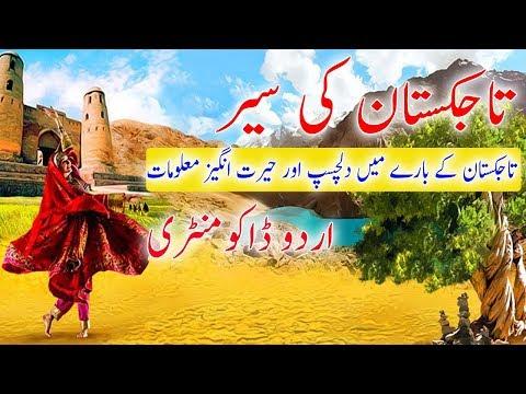 Short History And Documentary About tajikistan Travel To tajikistan In Urdu & Hindi Urdu Documentary