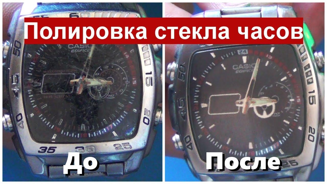 Шлифовка стекла наручных часов заводить наручные часы во сне