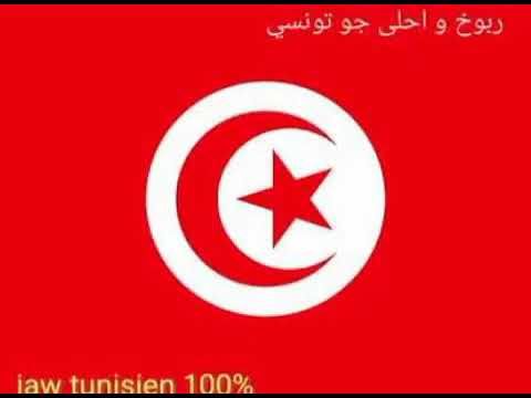 ربوخ تونسي2017 jaw tounsi  sayebni 5anachta7 mezwed