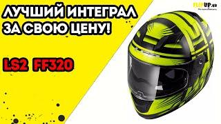 Обзор на шлем интеграл LS2 FF320 Stream от центра мотоэкипировки FLIPUP.ru