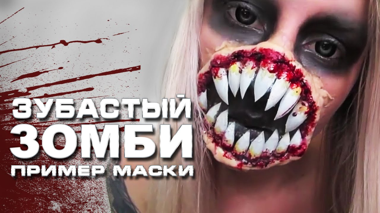 Зомби маска своими руками