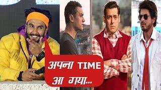 Ranveer Singh SHOCKING Reaction On Salman Khan, Shah Rukh Khan, Aamir Khan FLOPS In 2018.mp3
