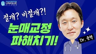 Unique plastic Surgery 유니크 절개?…