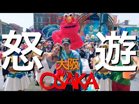 MADCOUPLE ◤MAD TRIP @OSAKA 怒遊・大阪 ◢ EP1