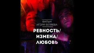 """""""Ревность/Измена/Любовь"""" ( Первая серия. """"Месть"""")"""