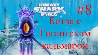 Hungry Shark World - Гигантская акула Гигантский кальмар - Смешная игра про акул - №8