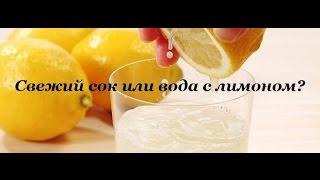 Свежий сок или вода с лимоном?