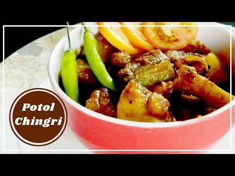 Potol Chingri Aloo Dolma Recipe | Potol Chingri Recipe | Prawn with Pointed Gourd | Parwal Curry