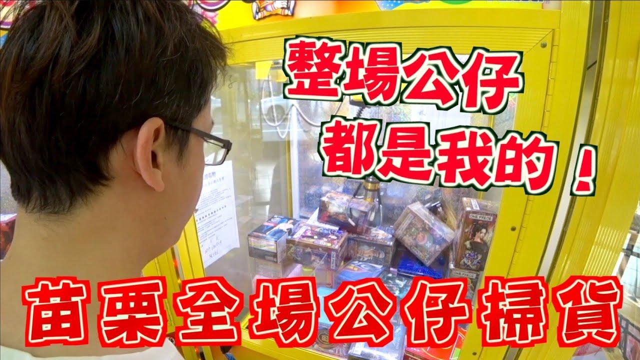 【Kman】苗栗全場公仔掃貨!整場公仔都是我的! 台湾 UFOキャッチャー taiwan UFO catcher claw machine