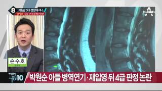 박원순 시장, 아들 병역기피 의혹 법정에 설 듯_채널A_뉴스TOP10