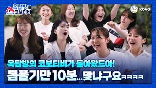 [최초공개] 옥탑방의 코보티비가 시즌2로 돌아왔따!!ㅣ…