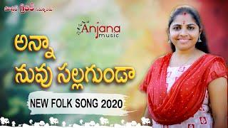 ANNA NUVU SALLAGUNDA NEW FOLK SONG 2020 #RELAREGANGA #SVMALLIKTEJA #ANJANAMUSIC