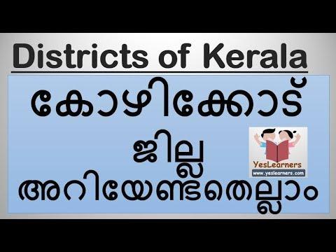 കോഴിക്കോട് ജില്ല - Kozhikode- Kerala PSC Coaching