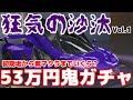 【荒野行動】音量注意!!狂気の沙汰 鬼ガチャでヒデヤス発狂!? Vol.1【ヒデヤス】【荒野の光】