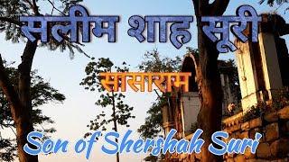 सलीम शाह मक़बरा सासाराम | History of Shershah | Salim Shah Suri tomb Video
