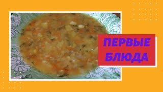 Первые блюда/Супы/Экономное меню/Легкие супы
