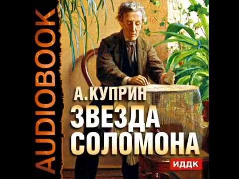 Куприн Александр - Звезда Соломона. Слушать аудиокнигу онлайн