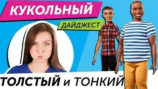 Кукольный Дайджест #36: КЕН УЖЕ НЕ ТОТ! / Новинки Barbie Fashionistas, DC SuperHero Girls, Blythe
