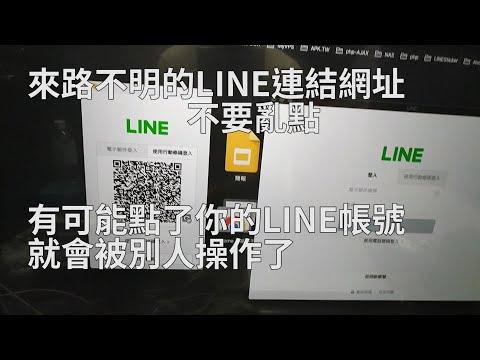 [有中文CC字幕]LINE PC版QR Code別人產生的登入連結不要亂 ...