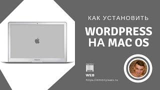 Установка Wordpress на Mac(, 2015-06-15T13:16:59.000Z)