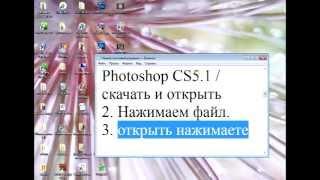 Урок фотошопа Adobe Photoshop CS5.1 учимся вырезать