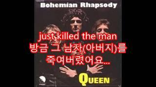 Download 퀸 - 보헤미안 랩소디 가사 번역 Mp3 and Videos
