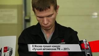 Лучший автомеханик РФ - Чемпионат ИЦ SMART