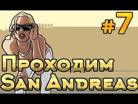 Стрим. GTA San Andreas #7. ВЫПОЛНЯЕМ 100% ПРОХОЖДЕНИЕ ИГРЫ. НОСТАЛЬГИЯ ПО