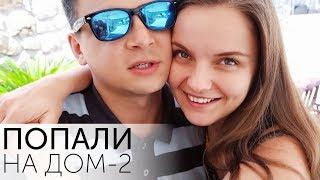 ПОПАЛИ на ДОМ-2 с Марией Кохно😱Остров любви Майорка / Магалуф, тусовки, реалити-шоу, семейные влоги
