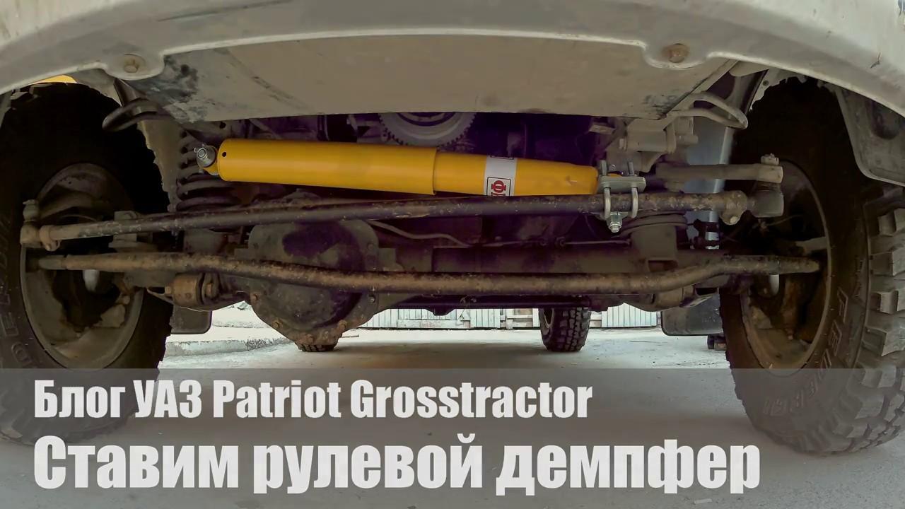 Установка рулевого демпфера на УАЗ. Инструкция