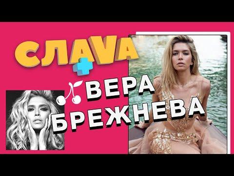 Слава+ Вера Брежнева: