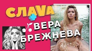 Слава+ Вера Брежнева: о Константине Меладзе, откровенных фото в старости и ВИА Гре
