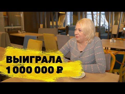 Ольга Болтрукова выиграла миллион рублей в «Русском лото»