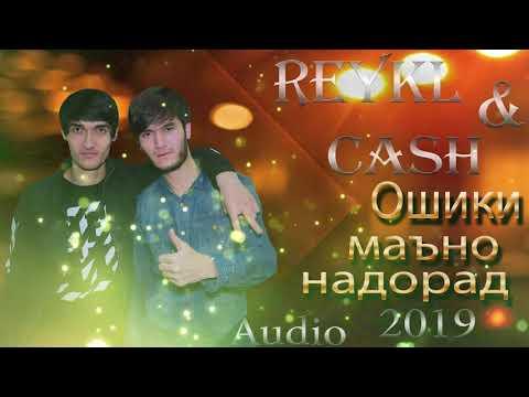Reykl \u0026 Cash - Ошики маъно надорад (NEW RAP 2019)