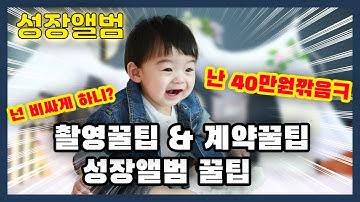 성장앨범 / 계약꿀팁 / 촬영꿀팁 / 내돈내산후기