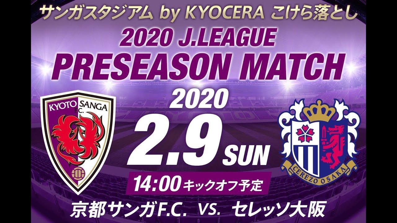 プレ シーズン マッチ 2020