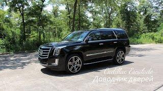 Как установить доводчик дверей Cadillac Escalade - советы экспертов.