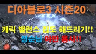 디아블로3 시즌20 정순님 야만 캐릭 밸런스 도와드리기!!