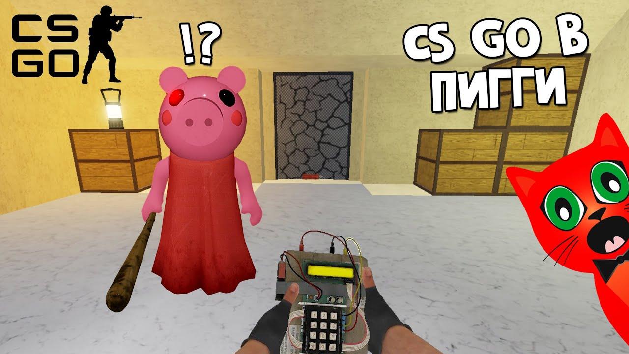 ПИГГИ В КС ГО или ПОСТРОЙКИ ПОДПИСЧИКОВ в Пигги роблокс | Piggy roblox | Карты зрителей Red Cat #3