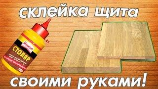 Склейка щита из дерева своими руками с помощью самодельных струбцин,вайм)(, 2011-12-29T10:46:43.000Z)