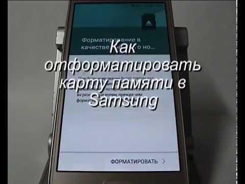 Форматирование карты памяти в смартфоне Samsung