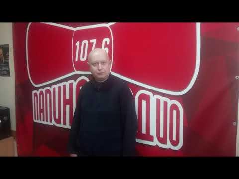 """""""Папино радио"""" 107.6 Донецк. Бондаренко А. М. (09.02.21)"""
