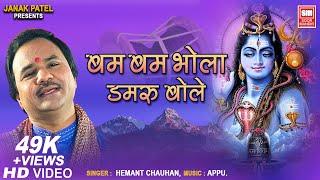Bam Bam Bhola Damaru Bola Shiv Bhajan - Hemant Chauhan - Soor Mandir.mp3