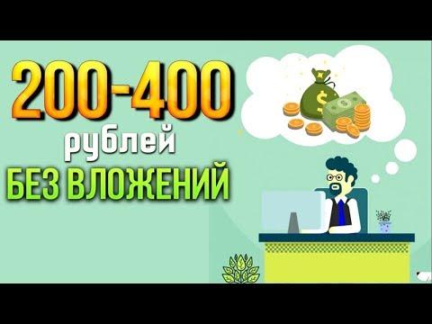 Wmrfast.com обзор. Заработок на кликах 400 р в день, как выполнять задания на wmrfast