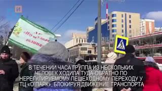 Обманутые дольщики взяли в заложники автомобилистов Одинцово