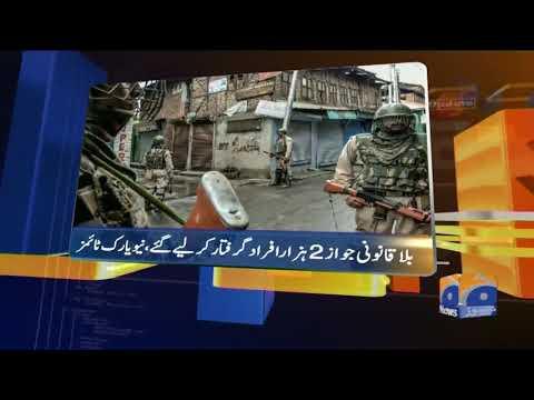 Geo News Updates 9:30 PM   23rd August 2019