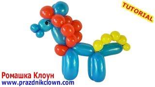 пОНИ  лошадка ИЗ ШАРИКОВ как сделать своими руками Balloon Little Pony TUTORIAL