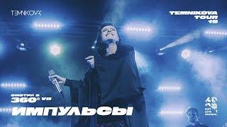 Елена Темникова – Импульсы (360⁰ VR) - TEMNIKOVA TOUR '19