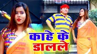 आ गया Santosh Kumar Pandey का सबसे हिट गाना 2019 - Kahe Ke Dalela - Bhojpuri Song 2019