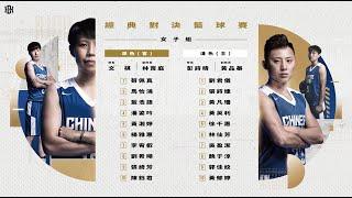 《籃球》2019BE HEROES 女力對決 黃金世代盼台灣籃球越來越好